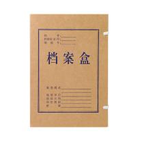 晨光 M&G 牛皮纸档案盒 APYRE24L A4 10cm  新旧款替换