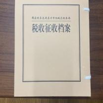 科力普 COLIPU 税务档案盒 无酸专用纸 31cm×22cm×3cm