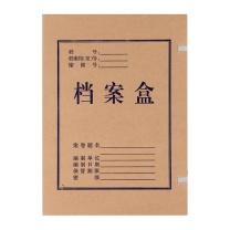 晨光 M&G 无酸纸档案盒 APYRBH58 3CM