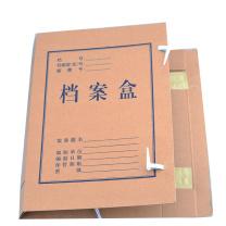 晨光 M&G 牛皮纸档案盒 APYRE23L A4 80mm  新旧款替换
