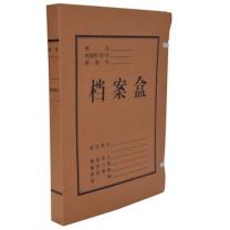 晨光 M&G 牛皮纸档案盒 APYRB19L A4 30mm  新旧款替换