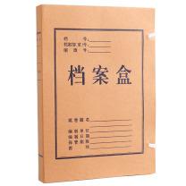 晨光 M&G 牛皮纸档案盒 APYRF18L A4 20mm  新旧款替换