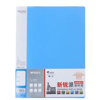 晨光 M&G 新锐派资料册 ADM95095B A4 20页 (蓝色)