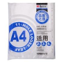 晨光 M&G 11孔文件保护套 ADM94514 A4 (透明色) 100个/包