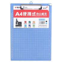晨光 M&G 便携竖式板夹 ADM95106 A4 (蓝色)