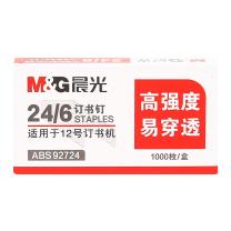 晨光 M&G 12#高强度订书钉 ABS92724 #24/6  10盒/包 500盒/箱