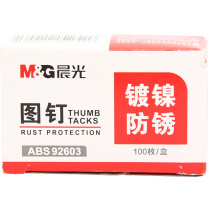 晨光 M&G 纸盒装镀镍图钉 ABS92603  100枚/盒