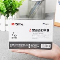 晨光 M&G 商务L型会议桌牌 A6亚克力台牌菜谱台签横式桌牌 ASC99354 150*100mm (透明)