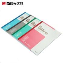 晨光 M&G 无线装订本 APYJQ411 A5 (红色、蓝色、绿色、灰色) 40页/本 10本/封 (大包装)(颜色随机)