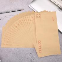 晨光 M&G 牛皮纸信封 发票袋 5号AGWN8530 220*110mm  20个装