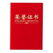 晨光 M&G 尊贤绒面荣誉证书 ASC99306 6K 213*295mm (红色) 80本/箱 (含内芯)