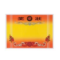 晨光 M&G 奖状 ASC99371 1  奖状16K 红色 50个/包 单位:包