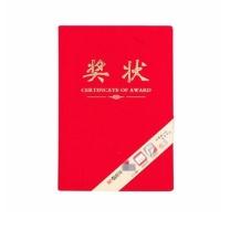 晨光 M&G 绒面奖状 ASCN9503 8K (红色)