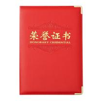 晨光 M&G 尊爵PU荣誉证书(含打印) ASC99310 6K