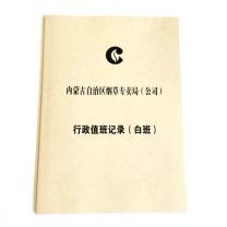 国产值班记录册