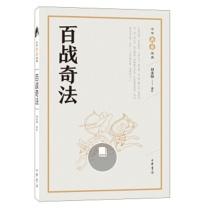 中华书局 百战奇法(中华兵书经典丛书)  含运费