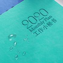 国产日历本 B5 (湖蓝色)