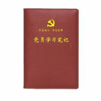 国产 党员笔记本 18K