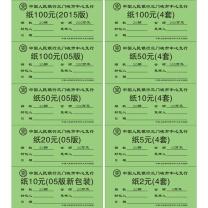 联创达 封包票 LCD-fbp  5000张