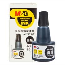 晨光 M&G 号码机专用油墨 AYZ97543  30ml