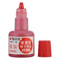 晨光 M&G 印油 AYZ975B2 (红色)