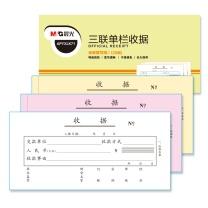 晨光 M&G 三联单栏收据 APYXLK71 54K  10本/包