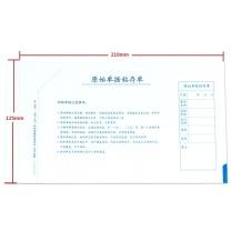 立信 原始单据粘存单 1151-30 30K  5本/包