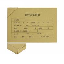 金蝶 kingdee 财务凭证封面含包角 RM07B-H 横版A4 299*212mm  25套/包 4包/箱
