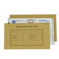 西玛 Simaa 增值税发票(抵扣联)封面 FM123 243*142mm  25套/包 20包/箱