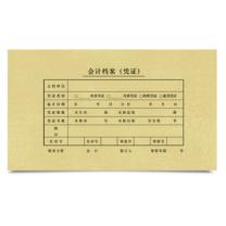 西玛 Simaa 发票版凭证装订封面 SZ600123 245mm*145mm  25套/包