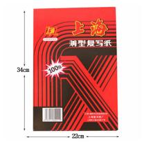 上海 复写纸大12开 211 100张 (红)
