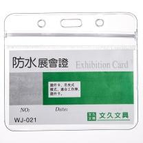 国产 透明软质防水证件卡套 021 横式