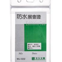 国产 透明软质防水证件卡套 022 竖式