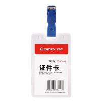 齐心 Comix 竖式证件卡套 T2554  10个/包 (含卡扣)