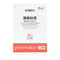 晨光 M&G T型竖式强磁台签 ASC99340 A5