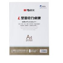 晨光 M&G 商务L型竖式会议桌牌 ASC99359 A4