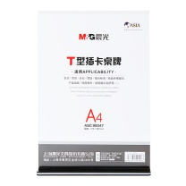 晨光 M&G T型竖式抽拉式桌牌 ASC99347 A4