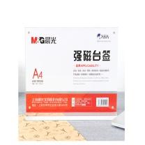晨光 M&G T型强磁台签 ASC99338 297*210mm  A4 横