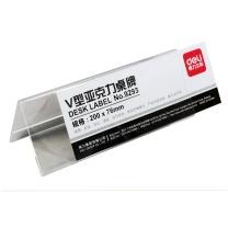 得力 deli V型亚克力桌牌 9293 200*76mm (透明) 36个/盒