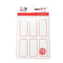 晨光 M&G 自粘性标签 YT-05 6枚*10 53*25mm (红色) 10张/包