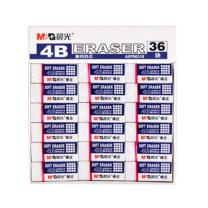 晨光 M&G 橡皮 MF6305 31*21mm 30块/盒