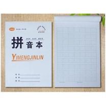 小学生 拼音本练习本 18页 A5 (白色)
