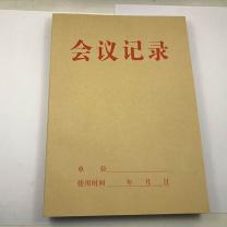 汉鑫纸品 记录本 60 B6  定制