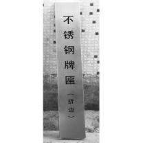 华光 不锈钢牌匾 折边 不锈钢 0.3*2.2m