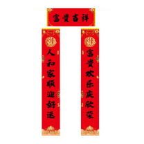 金安格五福临门彩色印金乡镇对联礼包(定制)