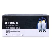 欣格 硒鼓 NT-CH280CS (黑色)