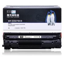 欣格 硒鼓 NT-CH278CS (黑色)