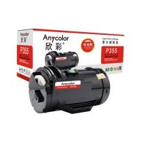 欣彩 Anycolor P355碳粉盒(专业版) AR-P355粉盒 CT201939 适用富士施乐Fuji Xerox P355db P368d M355df打印机