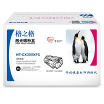 格之格 G&G 墨粉 NT-CX355XC(NT-CX355XFC) (黑) 适用于Xerox DocuPrint P355d/M355df