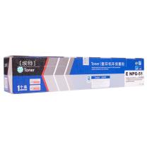 埃特 Elite 碳粉 E NPG-51 (黑) 佳能IR2520 IR520I IR2525 2525I 2530 G51